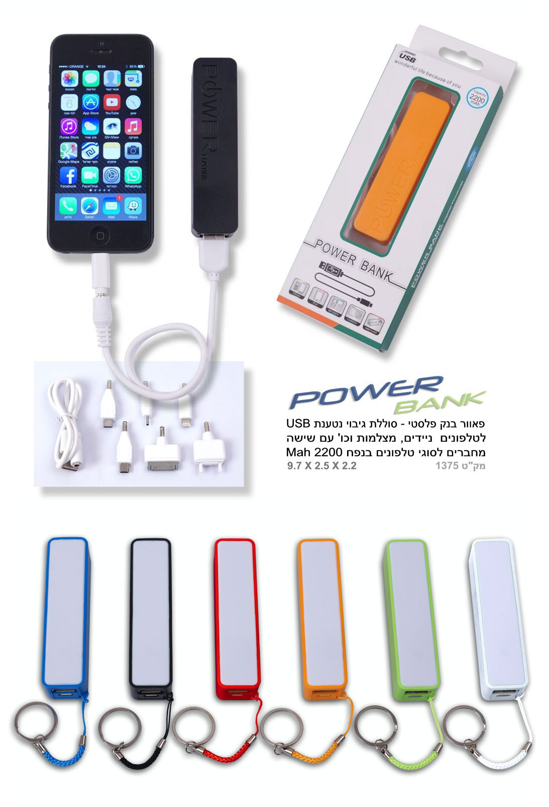 סוללת גיבוי לסמארטפון במבחר צבעים