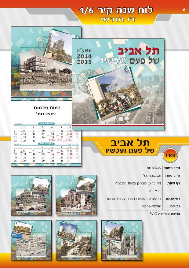 לוח שנה תל אביב