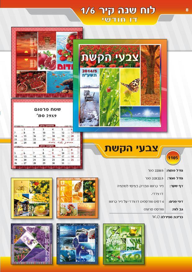 לוח שנה צבעי הקשת