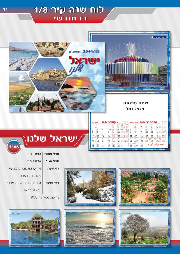 לוח שנה ישראל שלנו