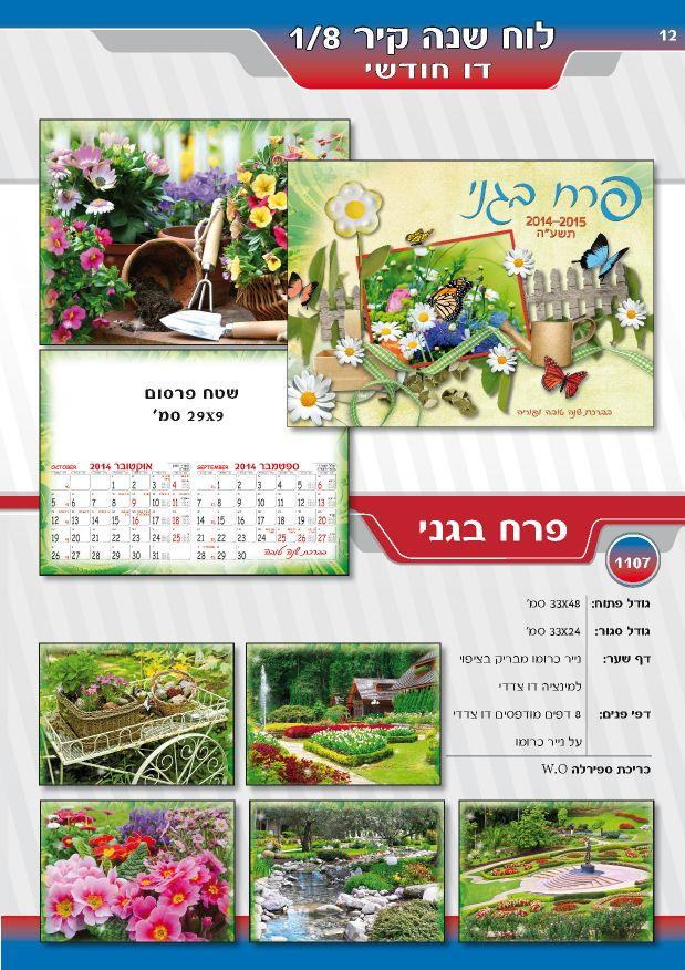 לוח שנה פרח בגני