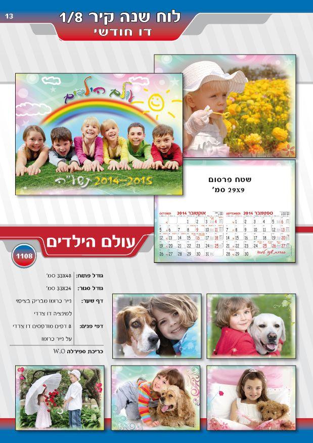 לוח שנה עולם הילדים