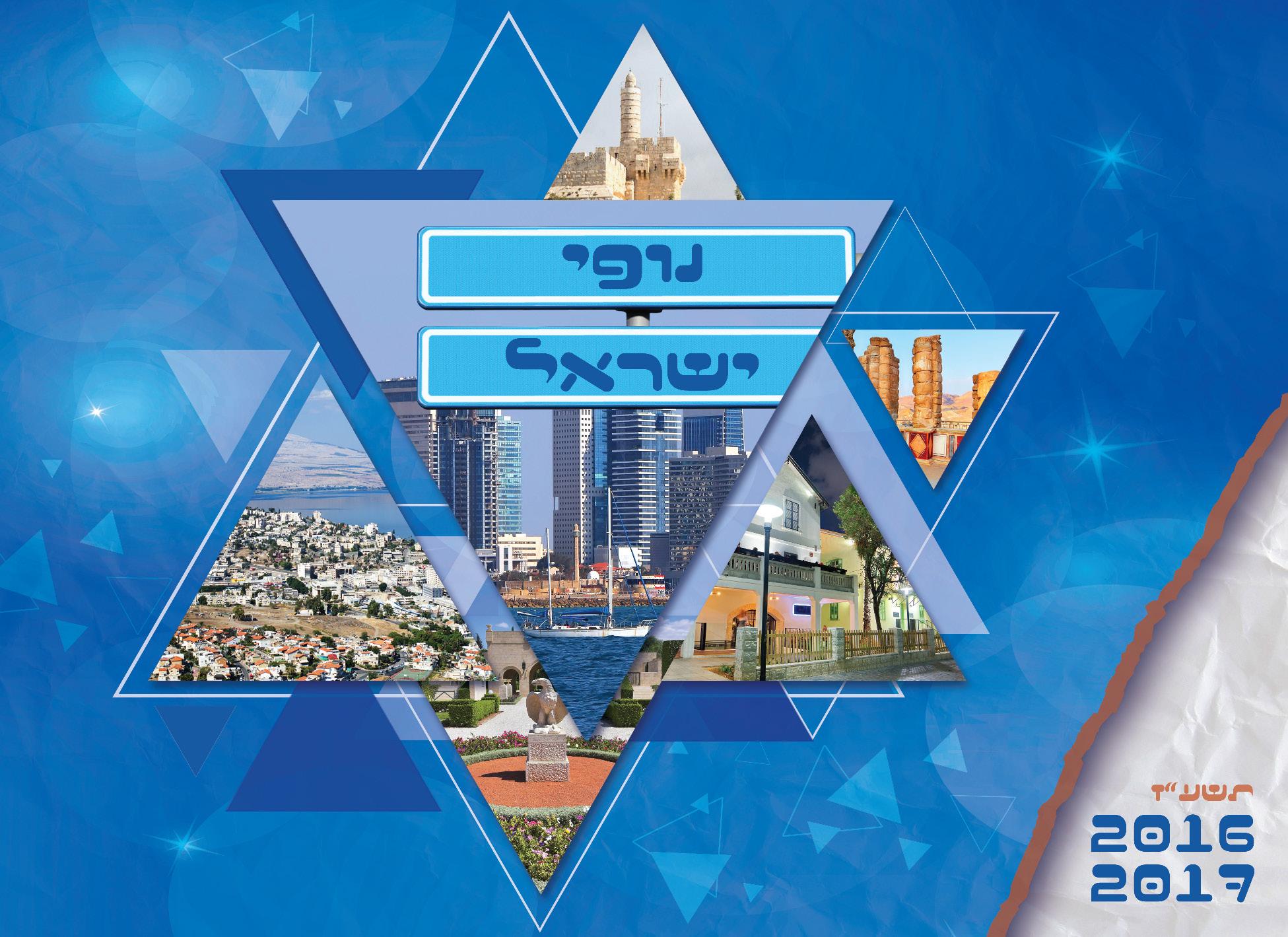 לוח שנה נופי ישראל