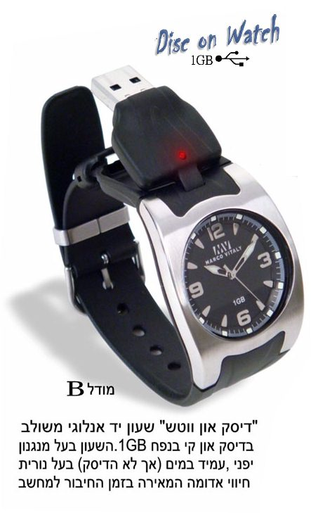 שעון יד דיסקונקי