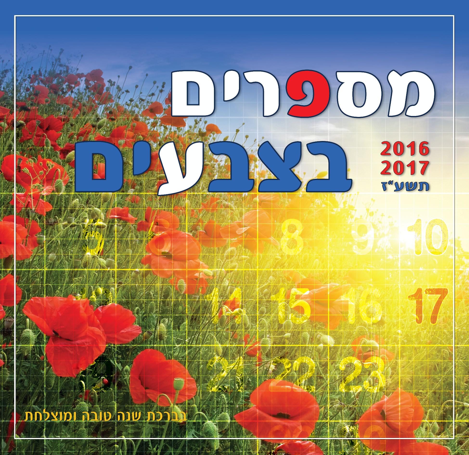 לוח שנה מספרים בצבעים