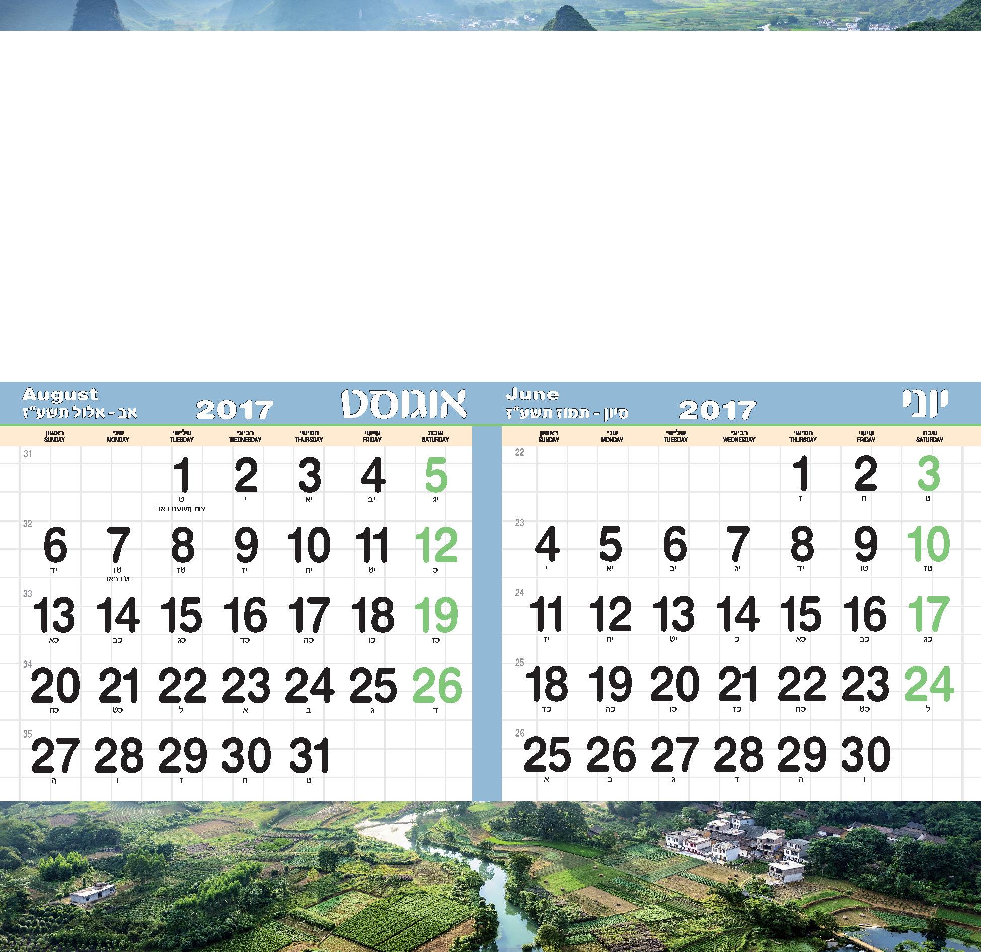 לוח שנה דו חודשי