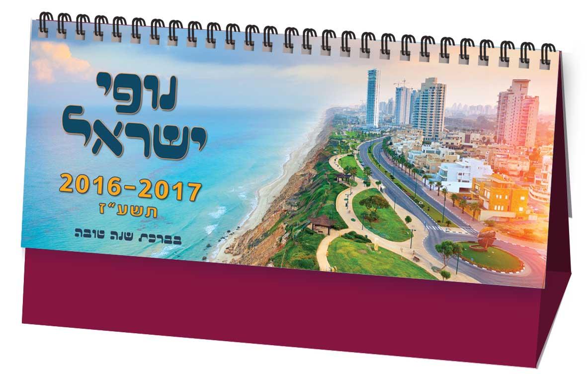 לוח שנה שולחני נופי ישראל
