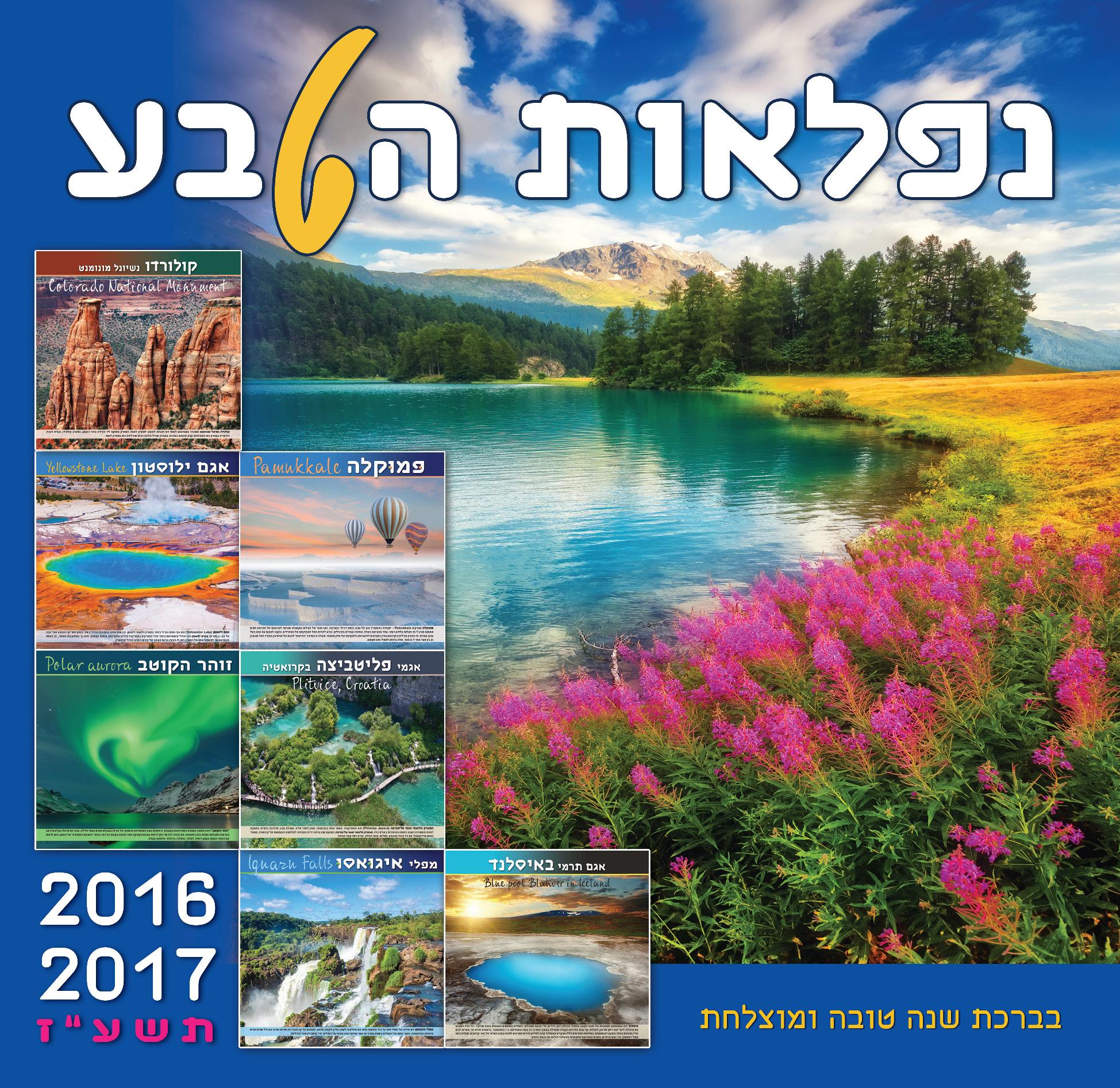 לוח שנה נפלאות הטבע